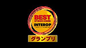 Best of Show Award - INTEROP Tokyo 2014